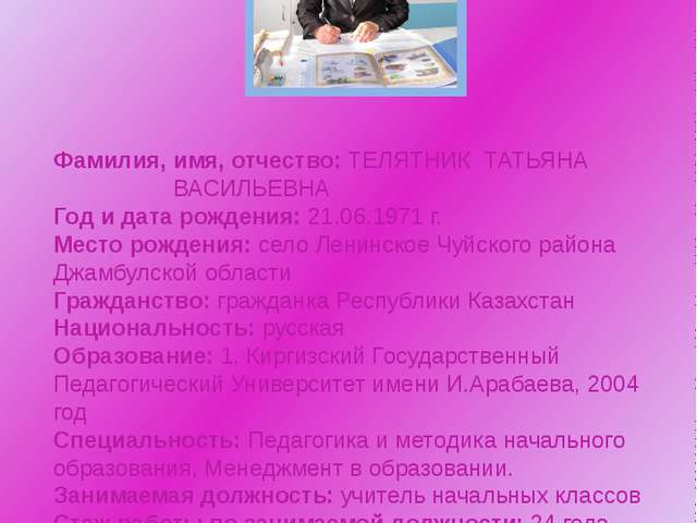 Фамилия, имя, отчество: ТЕЛЯТНИК ТАТЬЯНА  ВАСИЛЬЕВНА Год и дата рождения:...