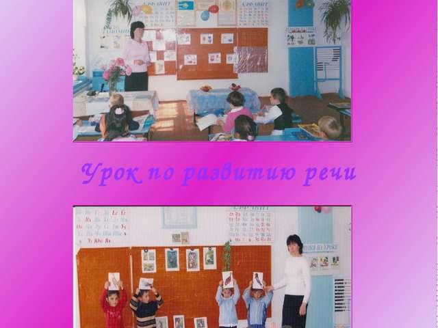 Открытые уроки и мероприятия Урок по развитию речи