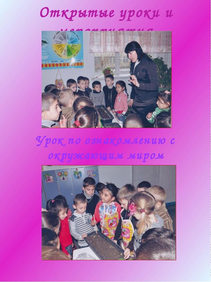 Открытые уроки и мероприятия Урок по ознакомлению с окружающим миром