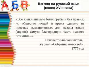 «Все языки вначале были грубы и без правил; но общество людей и время сделало