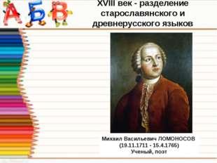 XVIII век - разделение старославянского и древнерусского языков МихаилВасиль