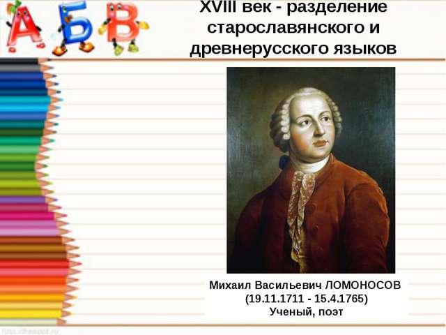 XVIII век - разделение старославянского и древнерусского языков МихаилВасиль...