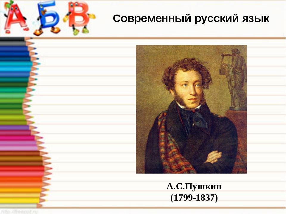 А.С.Пушкин (1799-1837) Современный русский язык