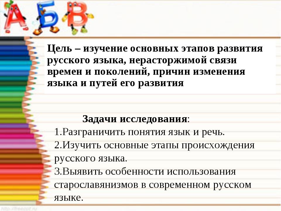 Задачи исследования: Разграничить понятия язык и речь. Изучить основные этап...