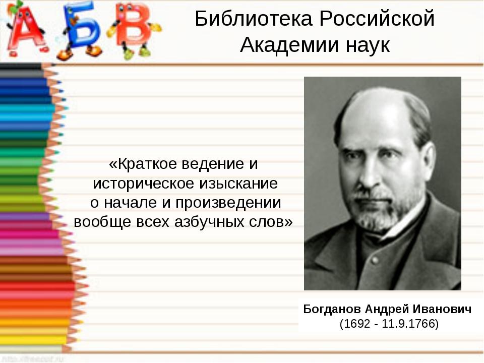 Библиотека Российской Академии наук БогдановАндрейИванович (1692 - 11.9.17...