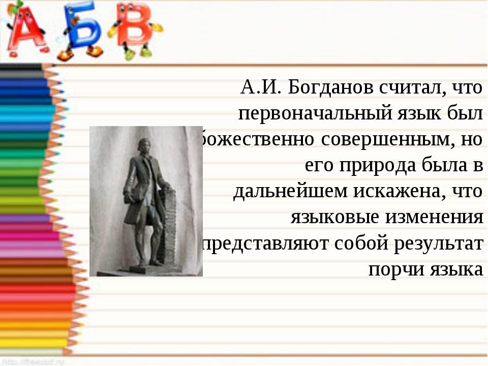 А.И. Богданов считал, что первоначальный язык был божественно совершенным, но...