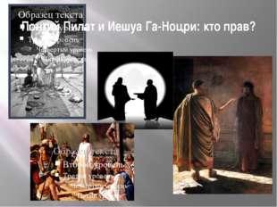 Понтий Пилат и Иешуа Га-Ноцри: кто прав?