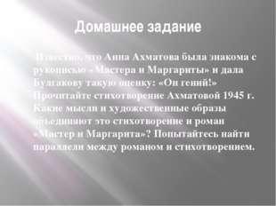 Домашнее задание Известно, что Анна Ахматова была знакома с рукописью «Масте
