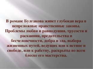 В романе Булгакова живет глубокая вера в непреложные нравственные законы. Про