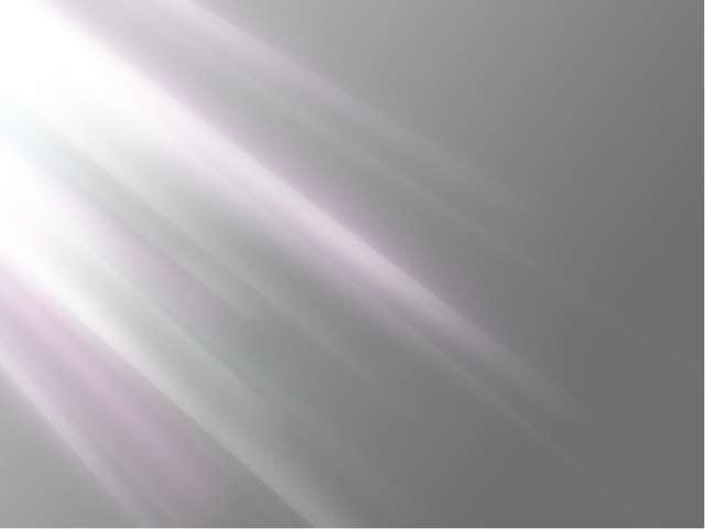 Тема урока: Загадки романа М.А.Булгакова «Мастер и маргарита»