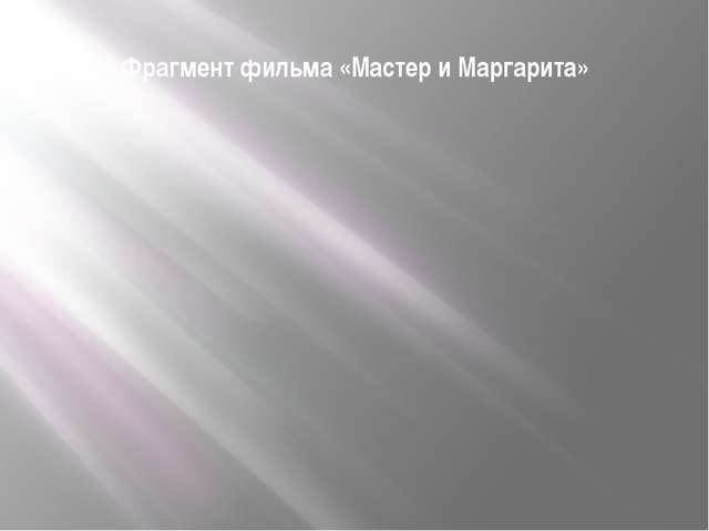 Фрагмент фильма «Мастер и Маргарита»