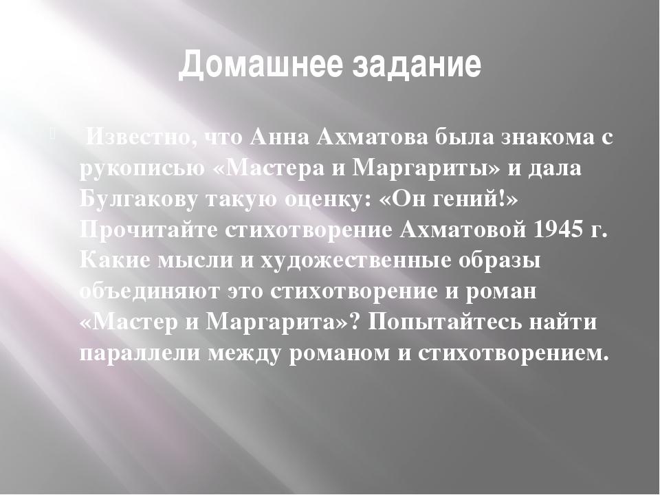Домашнее задание Известно, что Анна Ахматова была знакома с рукописью «Масте...