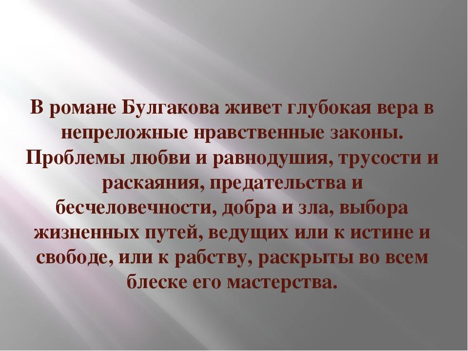 В романе Булгакова живет глубокая вера в непреложные нравственные законы. Про...