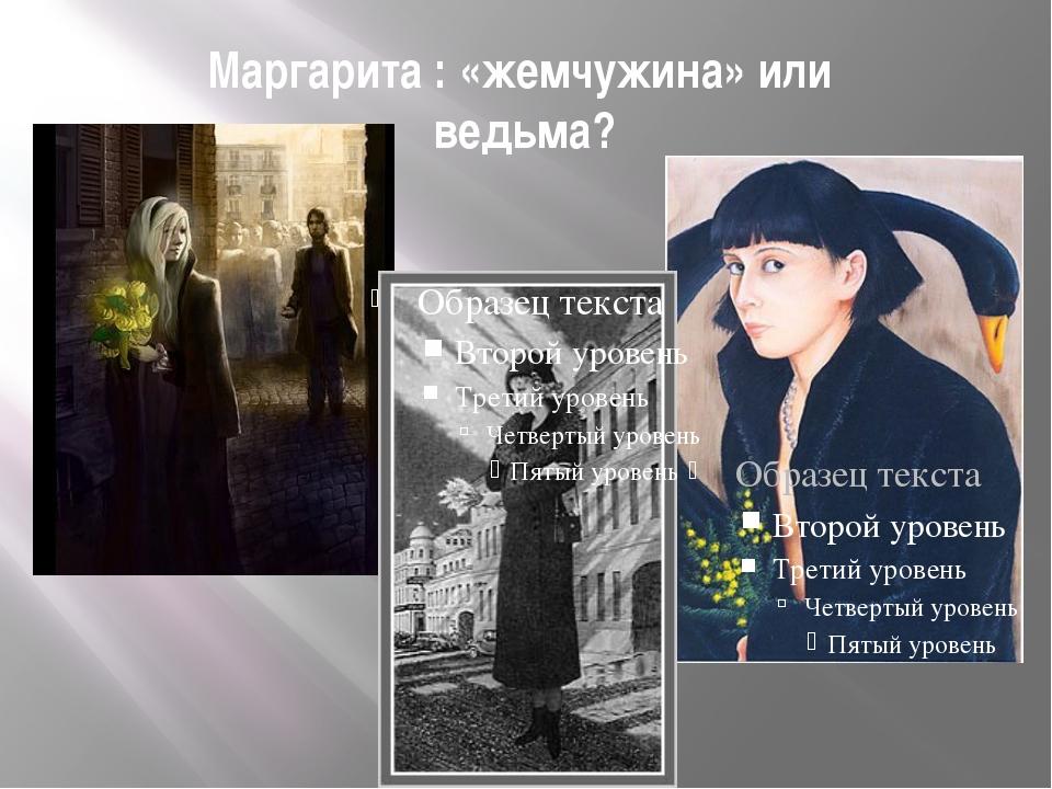 Маргарита : «жемчужина» или ведьма?