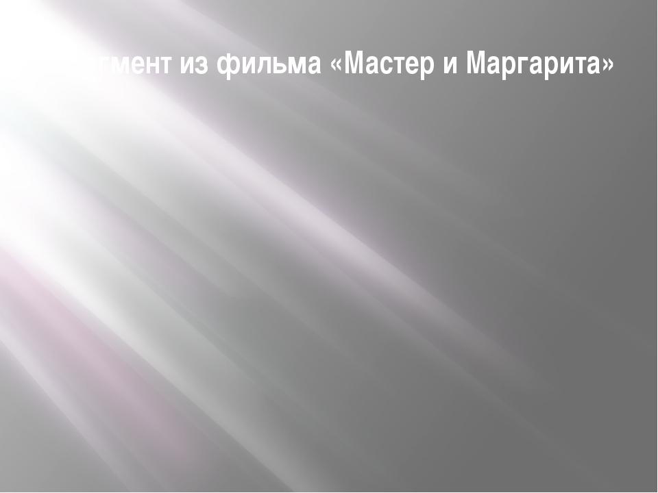 Фрагмент из фильма «Мастер и Маргарита»