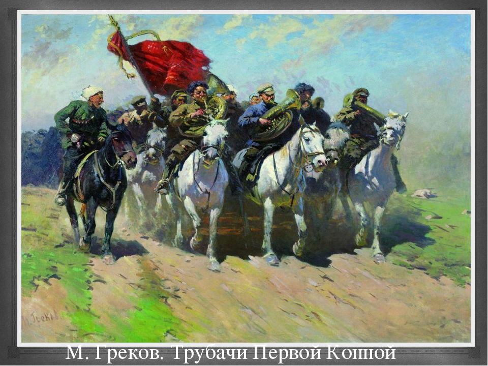 М. Греков. Трубачи Первой Конной 