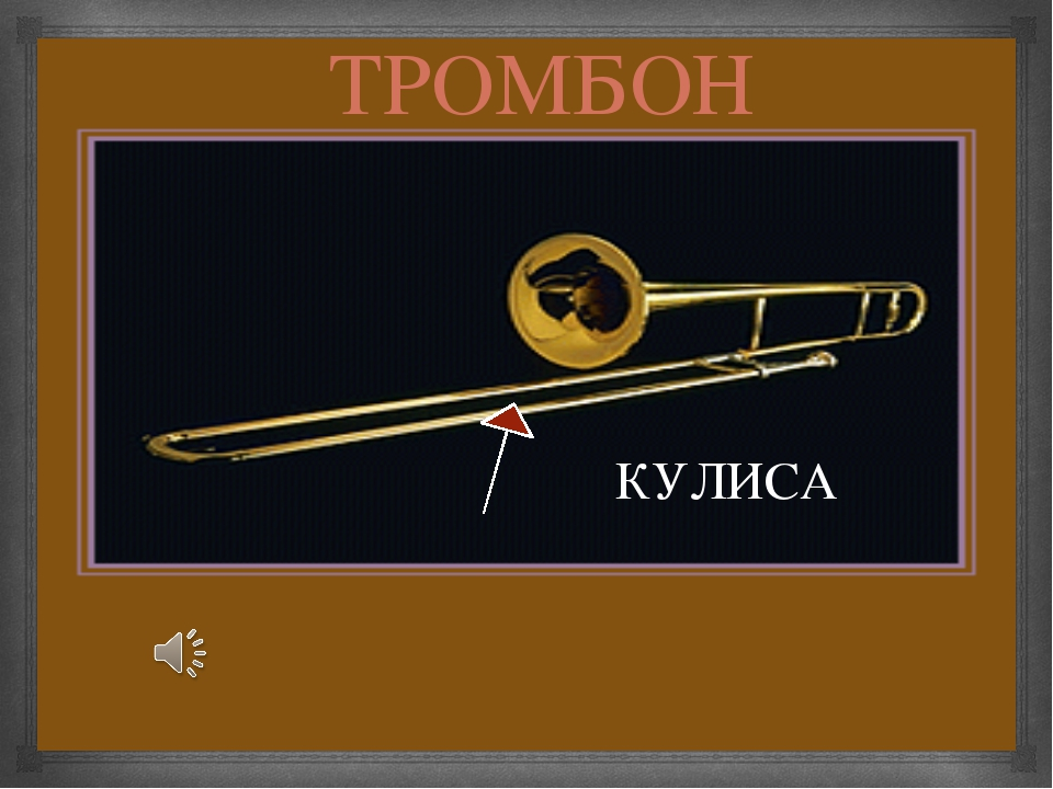 ТРОМБОН КУЛИСА 