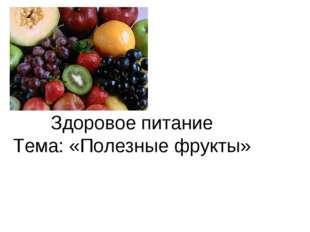Здоровое питание Тема: «Полезные фрукты»