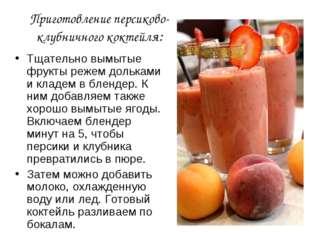 Приготовление персиково-клубничного коктейля: Тщательно вымытые фрукты режем