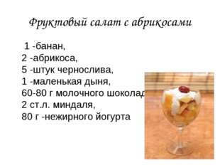 Фруктовый салат с абрикосами 1 -банан, 2 -абрикоса, 5 -штук чернослива, 1 -ма