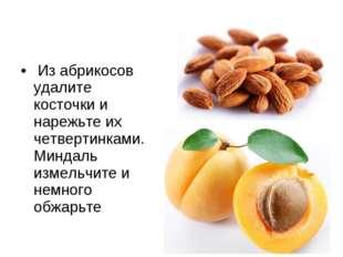 Из абрикосов удалите косточки и нарежьте их четвертинками. Миндаль измельчит