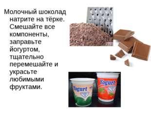 Молочный шоколад натрите на тёрке. Смешайте все компоненты, заправьте йогурто
