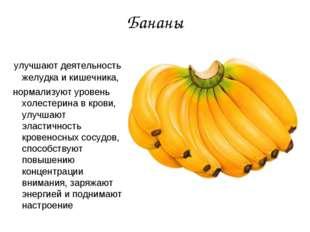 Бананы улучшают деятельность желудка и кишечника, нормализуют уровень холесте