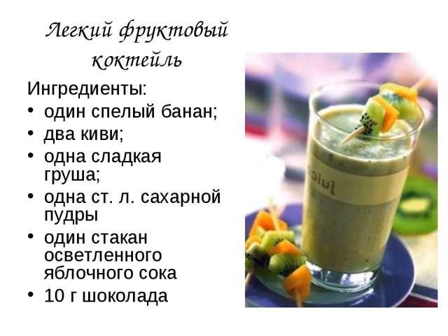 Легкий фруктовый коктейль Ингредиенты: один спелый банан; два киви; одна слад...