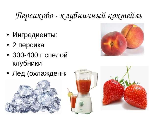 Персиково - клубничный коктейль Ингредиенты: 2 персика 300-400 г спелой клубн...