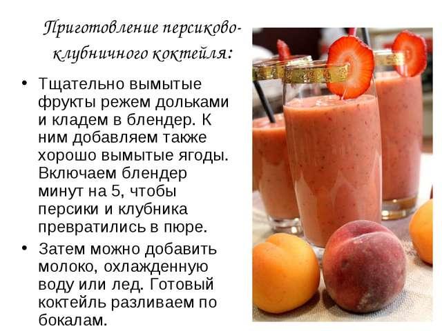 Приготовление персиково-клубничного коктейля: Тщательно вымытые фрукты режем...