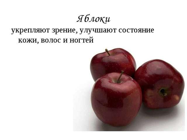 Яблоки укрепляют зрение, улучшают состояние кожи, волос и ногтей