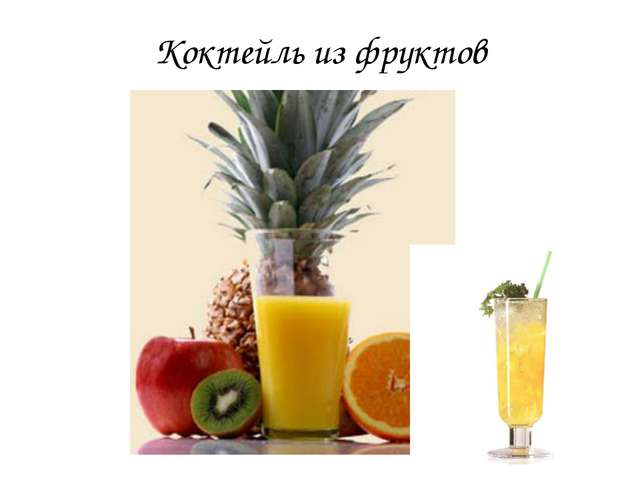 Коктейль из фруктов