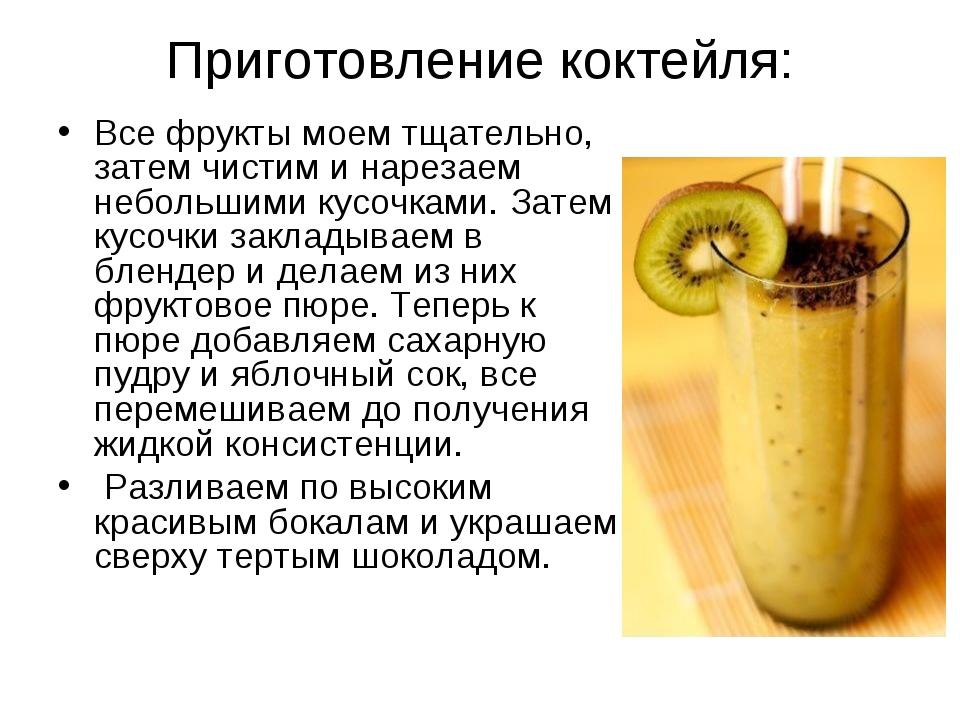 Приготовление коктейля: Все фрукты моем тщательно, затем чистим и нарезаем не...