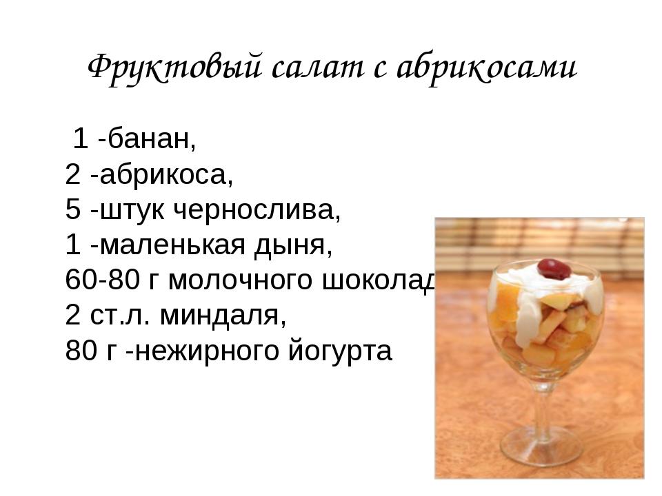 Фруктовый салат с абрикосами 1 -банан, 2 -абрикоса, 5 -штук чернослива, 1 -ма...