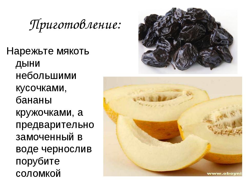 Приготовление: Нарежьте мякоть дыни небольшими кусочками, бананы кружочками,...