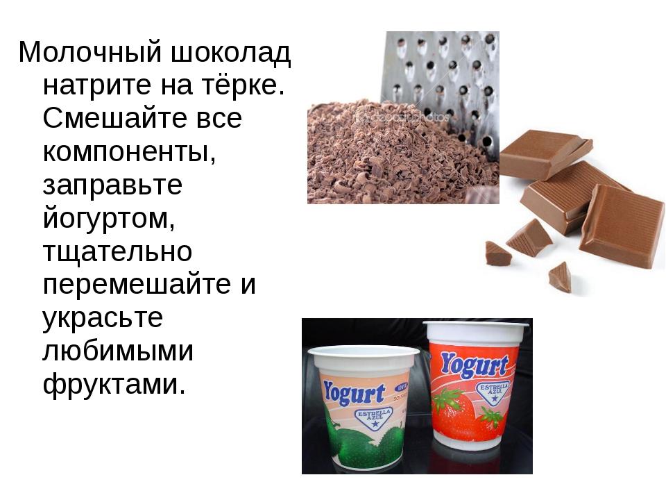 Молочный шоколад натрите на тёрке. Смешайте все компоненты, заправьте йогурто...