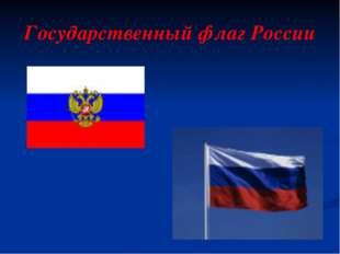 Государственный флаг России Наш флаг имеет прямоугольную форму и состоит из т
