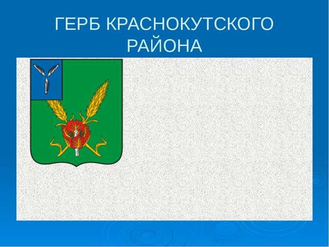 ГЕРБ КРАСНОКУТСКОГО РАЙОНА