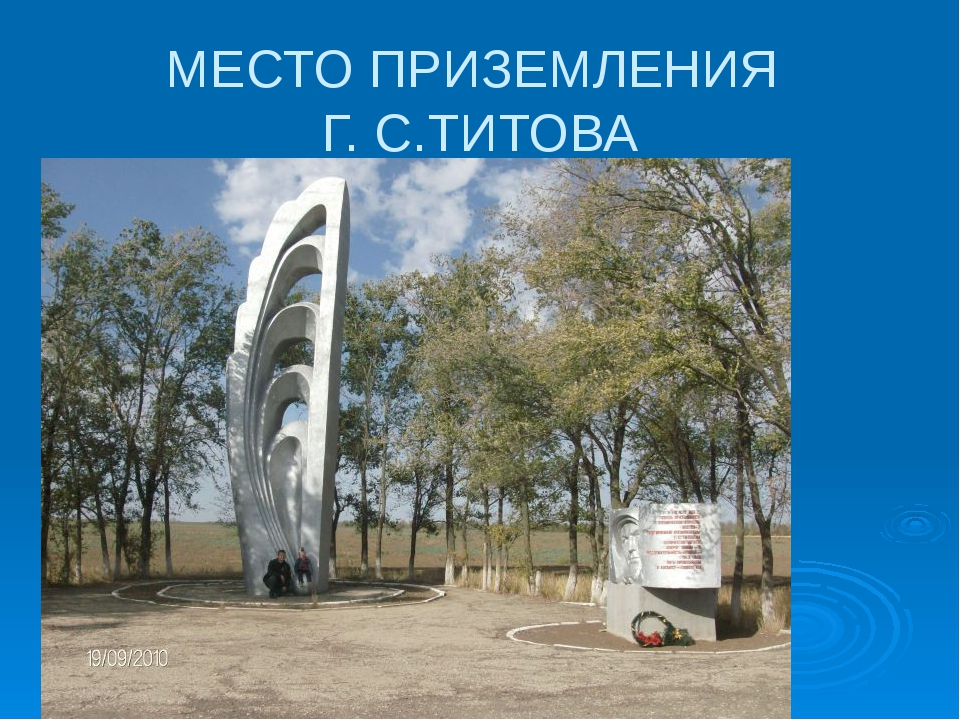 МЕСТО ПРИЗЕМЛЕНИЯ Г. С.ТИТОВА