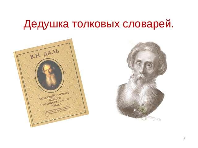Дедушка толковых словарей. *