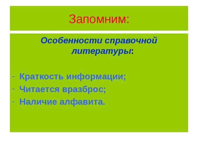 Запомним: Особенности справочной литературы: Краткость информации; Читается в...