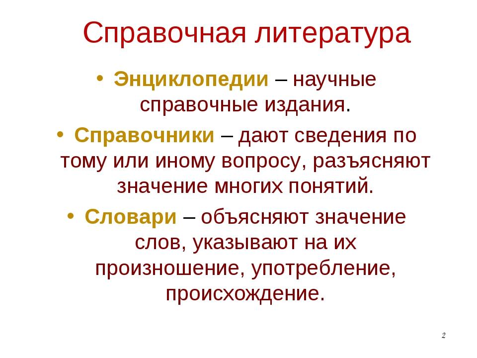 Справочная литература Энциклопедии – научные справочные издания. Справочники...