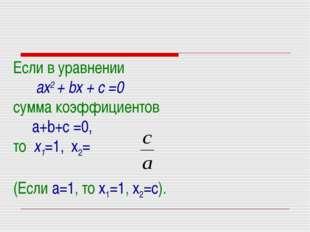 Если в уравнении ах2 + bх + с =0 сумма коэффициентов a+b+c =0, то х1=1, х2= (