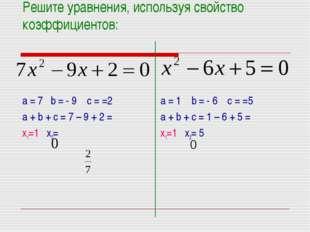 Решите уравнения, используя свойство коэффициентов: а = 7 b = - 9 c = =2 а +