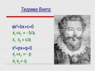ах²+bх+с=0 х1+х2 = - b/а. х1 х2 = с/а х²+pх+q=0 х1+х2 = - р х1 х2 = q Теорем