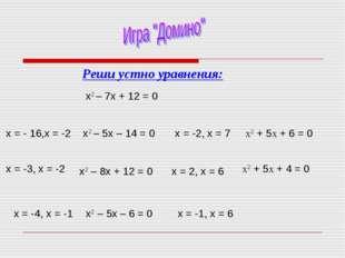 Реши устно уравнения: х2 – 7х + 12 = 0 х = 3,х = 4х2 + 18х + 32 = 0 х = - 1