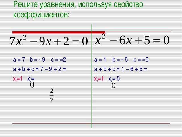 Решите уравнения, используя свойство коэффициентов: а = 7 b = - 9 c = =2 а +...
