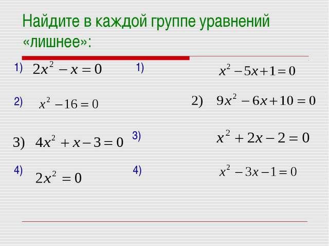 Найдите в каждой группе уравнений «лишнее»: 1) 1) 2) 3) 4) 4)