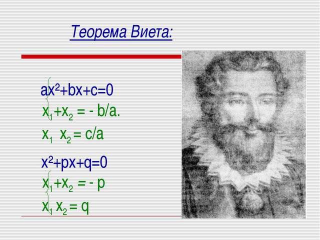 ах²+bх+с=0 х1+х2 = - b/а. х1 х2 = с/а х²+pх+q=0 х1+х2 = - р х1 х2 = q Теорем...