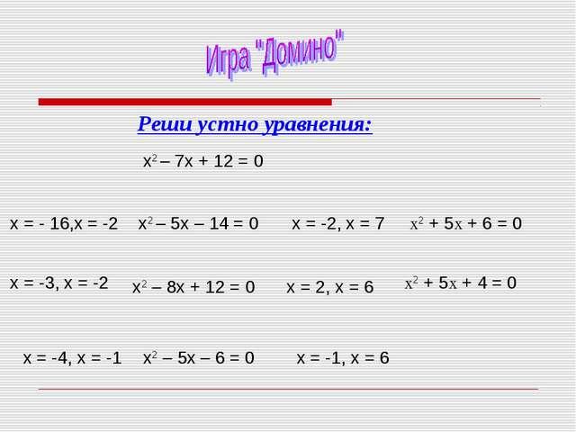Реши устно уравнения: х2 – 7х + 12 = 0 х = 3,х = 4х2 + 18х + 32 = 0 х = - 1...